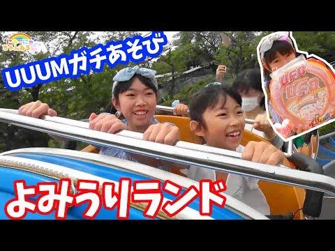 UUUMガチあそび in よみうりランド2018初夏★にゃーにゃちゃんねるnya-nya channel