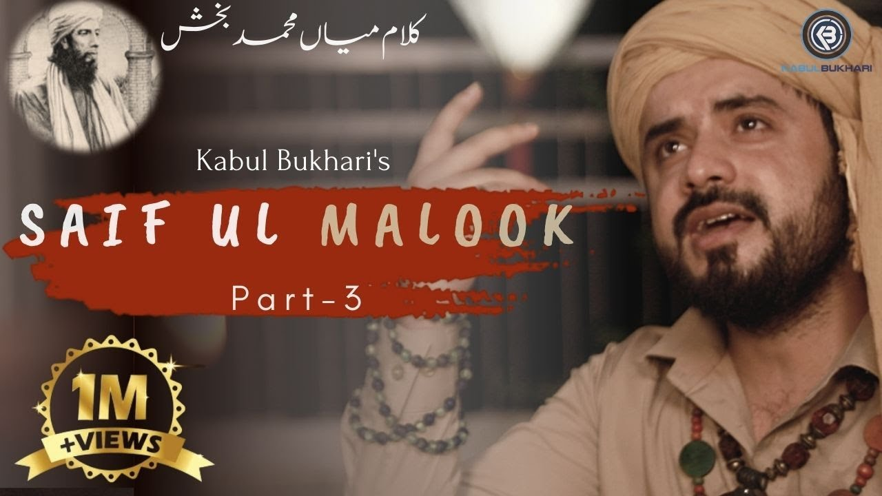 Download Saif Ul Malook Part 3| Kabul Bukhari | Kalaam Miyan Mohammad Bakhsh | Sufiana Kalaam | Trending