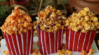 তিনটি ভিন্ন স্বাদের ক্রিসপি পপকর্ন রেসিপি/পপকর্ন রেসিপি/Flavoured Popcorn Recipe/Popcorn In 3 Flavor
