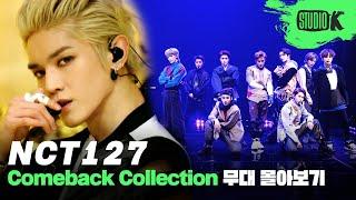 네오존을 여행하는 시즈니를 위한 [NCT 127 뮤직뱅크 무대 몰아보기] 안내서 (NCT127 MusicBa…