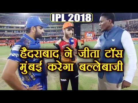 IPL 2018 SRH vs MI: Kane Williamson wins toss, invites Rohit Sharma's Mumbai to bat | वनइंडिया हिंदी thumbnail