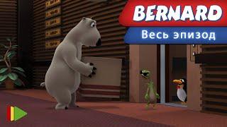 Бернард - 68 - Лифт | Мультфильмы |