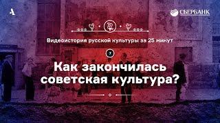 Как закончилась советская культура?• Видеоистория русской культуры. Серия7