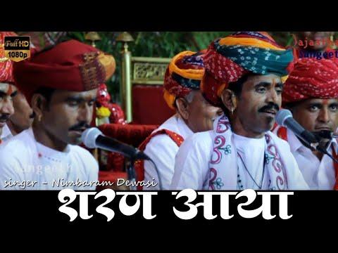 शरण आया  -  Marwadi Bhajan ||Nimbaram Dewasi /SAV Rajasthani