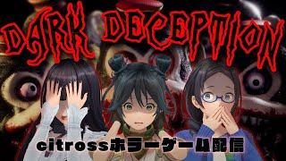 【猿 vs citross】「Dark Deception」を実況生放送!【LIVE】【Steam】