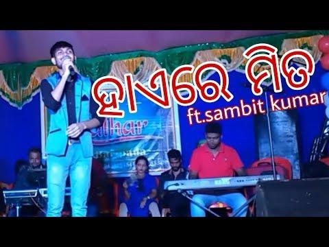 Haire mita by ft. Sambit Kumar   Human Sagar     Sangeet Malhar  