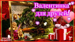 💗Валентинка для друзей!💗(Аркадий Кобяков-А я скучаю без тебя.)💗