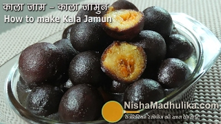 Kala Jamun recipe – How to make Kala Jamun - Khoya Gulab Jamun Recipe