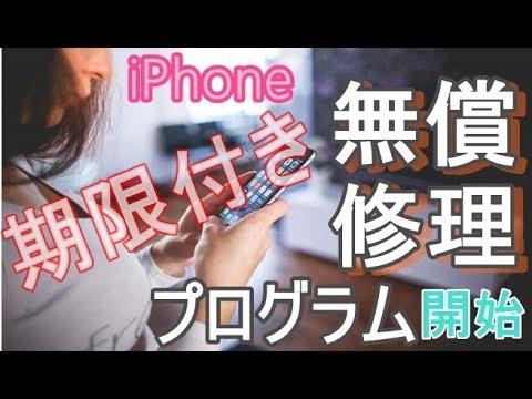 エリア内でも圏外になる問題無償修理プログラム開始対象機種 iPhone7 日本では全機種が対象