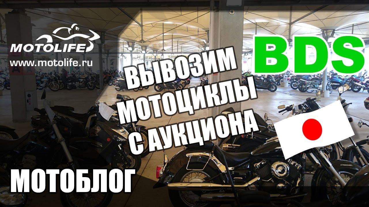 Сегодня купить мотоцикл из америки на аукционе более выгодно, чем где либо. Можно отметить несколько объективных плюсов приобретения подержанной или новой мототехники в америке: широкий модельный ряд мототоваров, предлагаемых различными аукционами (honda, suzuki, yamaha, ski doo.