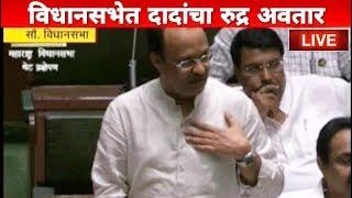 विधानसभेत अजितदादांचा क्रोध बघाच | Ajit Pawar Assembly Speech