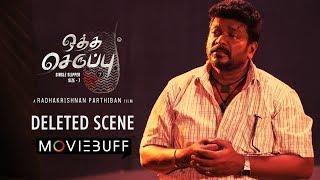 Oththa Seruppu - Moviebuff Deleted Scene  R Parthiban