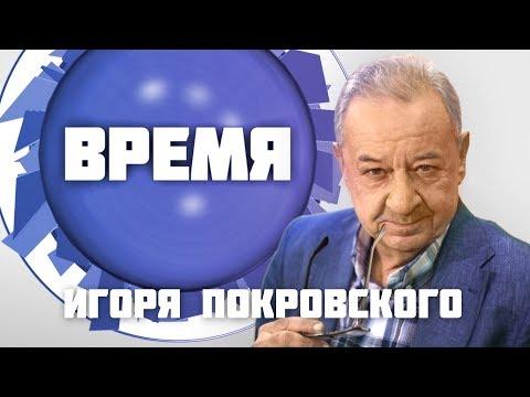 Медиа Информ: Время Игоря Покровского. (18 08 17) Ради гражданской безопасности