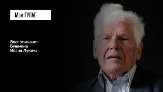 Бушмин И.Л.: «Мы же жили при советской власти, почему вы не хотите жить?» | фильм #91 МОЙ ГУЛАГ