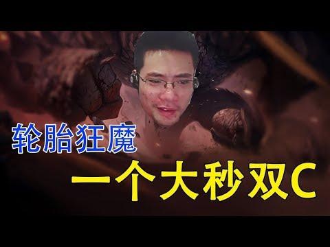 【大司马】石头人:上单彗星墨菲特,大司马半肉半输出太变态了,扔个轮胎对面剑姬直接石乐志!