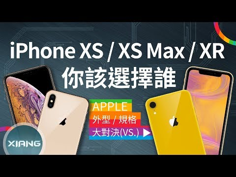 iPhone Xs vs iPhone Xs Max vs iPhone XR - Which Should You Buy? | 大對決#55【小翔 XIANG】