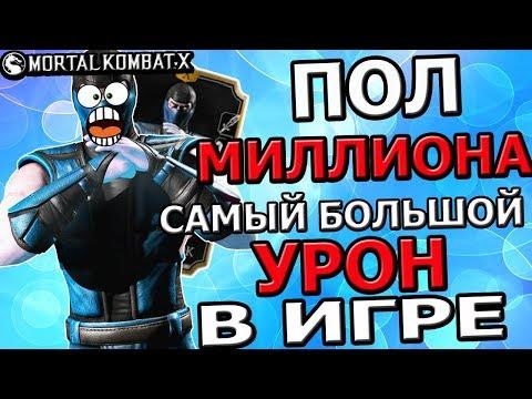 У НЕГО САМЫЙ БОЛЬШОЙ УРОН В ИГРЕ | НЕОЖИДАННО НО ФАКТ | Mortal Kombat X mobile(ios) thumbnail