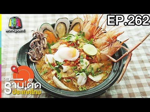 ร้านเด็ดประเทศไทย | EP.262 | 8 ธ.ค. 60