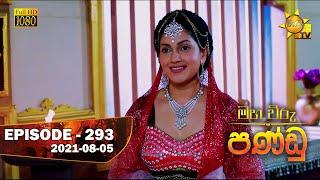 Maha Viru Pandu | Episode 293 | 2021- 08- 05 Thumbnail