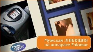 видео салон мужской эпиляции в Москве