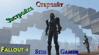Fallout 4 Застройка Старлайт из элементов Wasteland Workshop