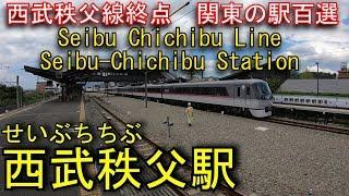 西武秩父線 西武秩父駅を探検してみた Seibu-Chichibu Station. Seibu Chichibu Line