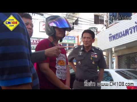 (HD) ทำแผนวัยรุ่นปาหิน ใส่ศูนย์ข่าวไทยรัฐภาคเหนือ