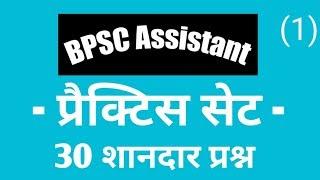 BPSC Assistant || BPSC सहायक ||  30 शानदार प्रश्न || BPSC निकालना है || ( 1  )