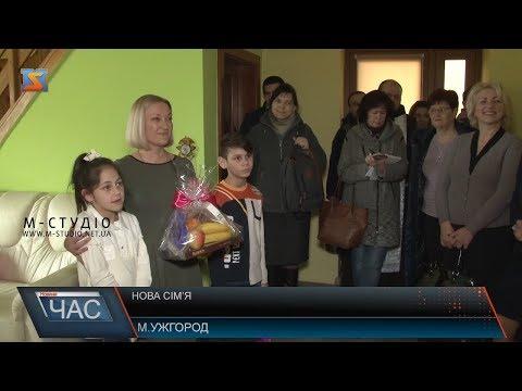В Ужгороді відкрили перший будинок сімейного типу