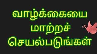 வாழ்க்கையை மாற்றச் செயல்படுங்கள் | Tamil motivation video