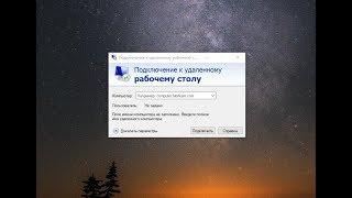 Подключение к удаленному рабочему столу Windows. cмотреть видео онлайн бесплатно в высоком качестве - HDVIDEO