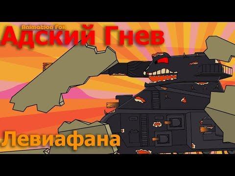 Адский Гнев Левиафана Мультики про Танки