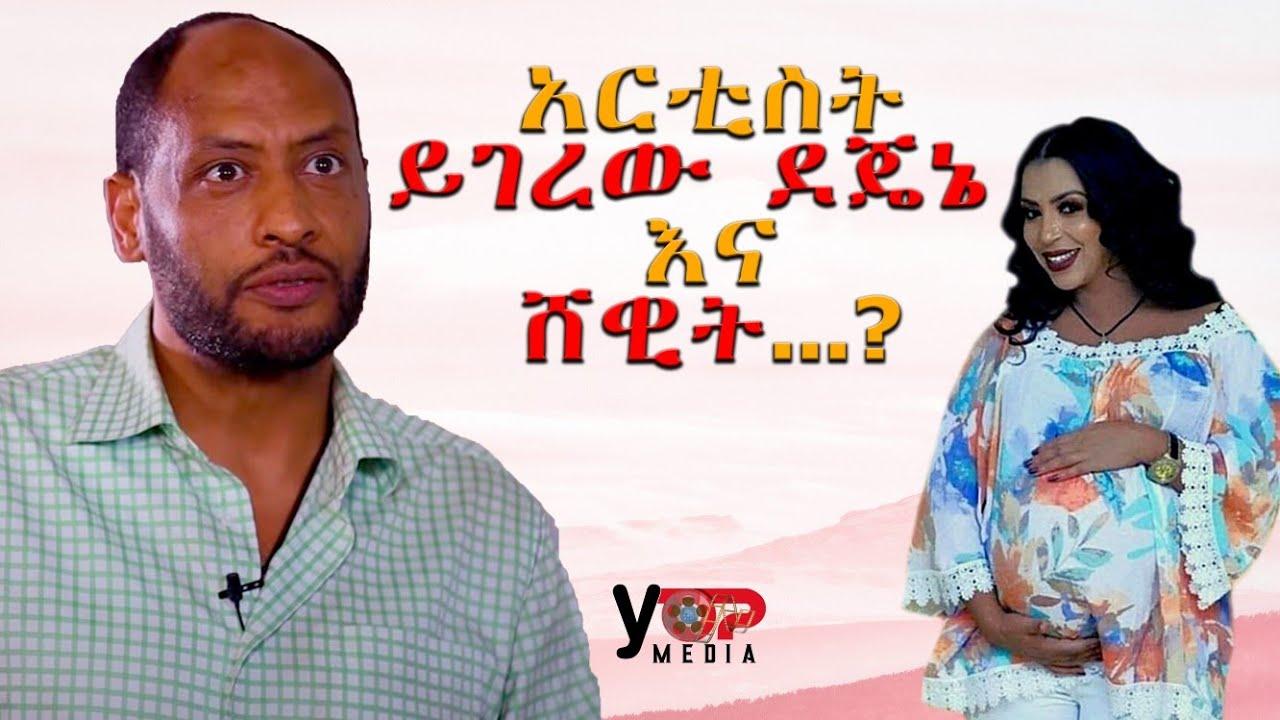 የአርቲስት ይገረም ደጀኔ እና የሸዊት ከበደ ግንኙነት Ethiopian ewente haste show full video