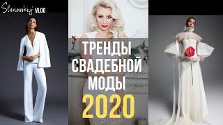 Свадебные Платья 2020 тренды Осень-Зима. Выбор свадебного платья. Свадебная мода