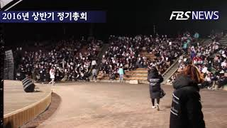 2016년 정기총회 뉴스영상