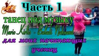 Видео уроки восточных танцев для моих учениц. Beledi nahuand. Часть 1