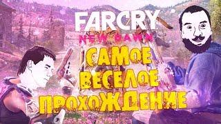 48 МИНУТ СЧАСТЬЯ - Весёлый Far Cry New Dawn