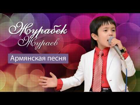 Журабек Жураев - Армянская песня