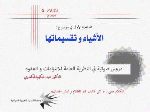 دروس في النظرية العامة للالتزامات والعقود. د عبدالحكيم حكماوي.