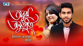 Obujh Anubhuti | অবুঝ অনুভূতি | Eleyas Hossain | Aurin | Ayon | Offcial Music Video | Bangla Song