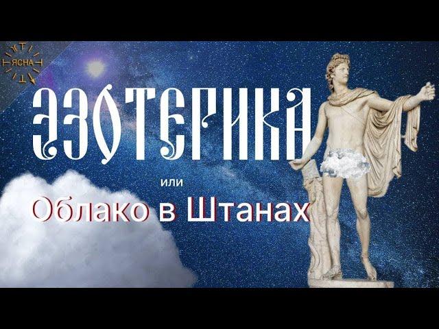 Эзотерика или Облако В Штанах. Что такое Эзотерика на самом деле.