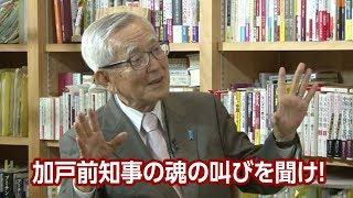 【櫻LIVE】第249回 - 加戸守行・前愛媛県知事 × 櫻井よしこ(プレビュー版) thumbnail