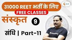 12:00 PM - REET 2020 | Sanskrit by OP Gupta Sir | संधि (Part-11)