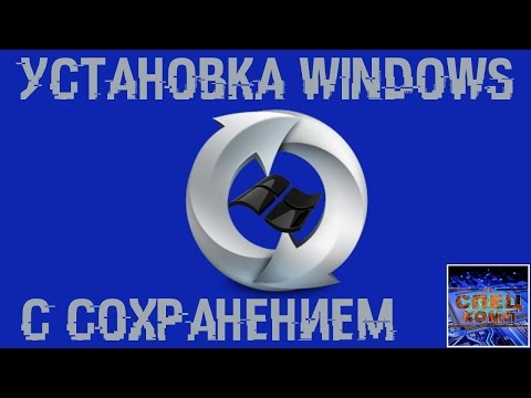 Как сохранить файлы при установке windows 10