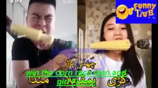 Win The Corn Race Man And Girl Funny Funny Tub
