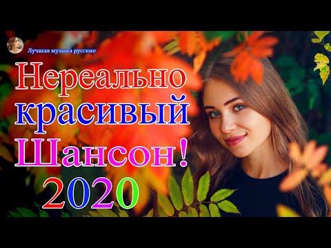 Шансона 2020 || Лучшие песни года - Нереально красивый Шансон!!Все Хиты!!