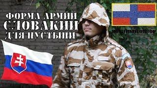 Форма Словацкой Армии старого образца для пустыни   ОБЗОР ВОЕННОЙ ФОРМЫ
