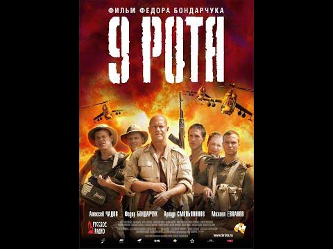 9 Rota 2005 очень крутой фильм