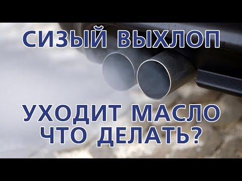 Что делать если двигатель ест масло и дымит выхлоп?