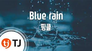 Tj노래방  Blue Rain - 핑클    / Tj Karaoke